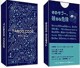 タブーコード(最新版)カードスタンド付き 2200円