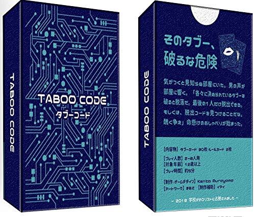 タブーコード カードスタンド付き 2200円