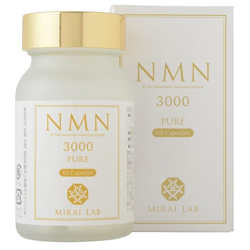 任命する規制する十NMNピュア3000 60粒 NMN β-ニコチンアミドモノヌクレオチド 3000mg 配合