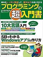 プログラミングの「超」入門書 (日経BPパソコンベストムック)