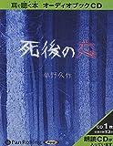 [オーディオブックCD] 死後の恋 (<CD>)
