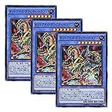 【 3枚セット 】遊戯王 日本語版 BOSH-JP043 海外未発売 オッドアイズ・グラビティ・ドラゴン (ウルトラレア)