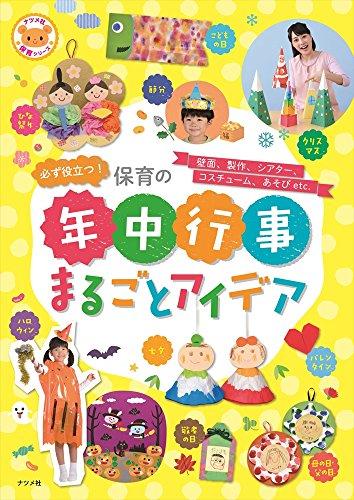 必ず役立つ! 保育の年中行事まるごとアイデア (ナツメ幼稚園・保育園BOOKS)