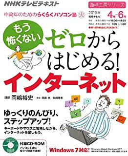 NHKテレビテキスト 趣味工房 ゼロからはじめる!インターネット...