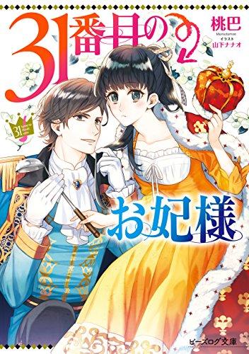 31番目のお妃様【電子特典付き】 (ビーズログ文庫) - 桃巴, 山下 ナナオ