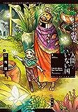 人間のいない国(3) (アクションコミックス