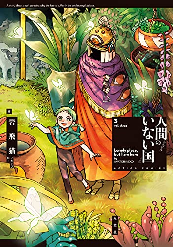 人間のいない国(3) (アクションコミックス_0