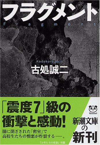 フラグメント (新潮文庫)