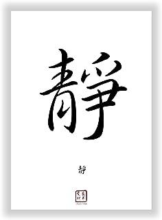 Unbekannt INNERE Ruhe chinesische - japanische Dekoration Ka