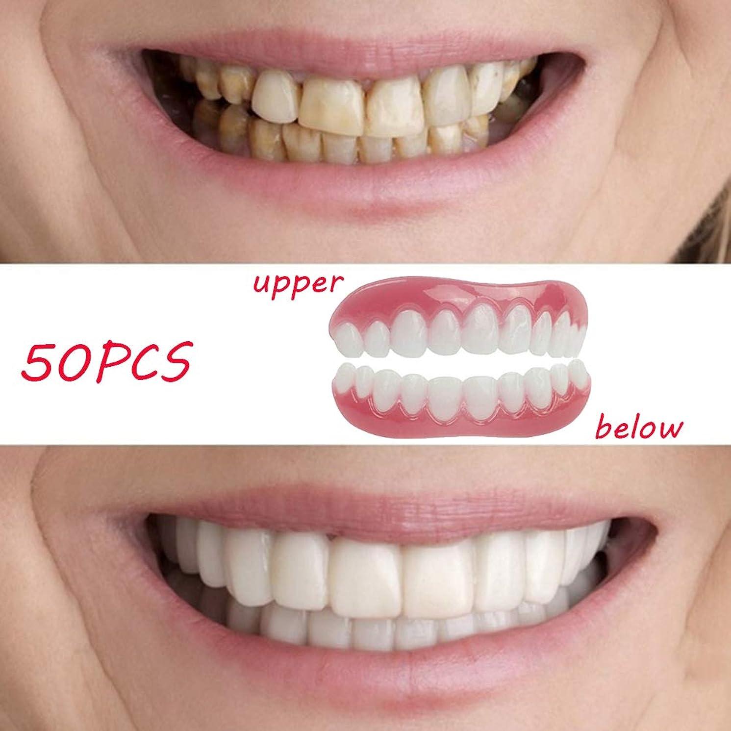 電信食べるコンパイル上下の歯を白くする50 PCS快適な歯の調整用化粧板1つのサイズすべての義歯のために適した義歯接着義歯完璧な笑顔