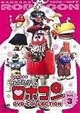 がんばれ!!ロボコン DVD-COLLECTION Vol.3[DUTD-03131][DVD]
