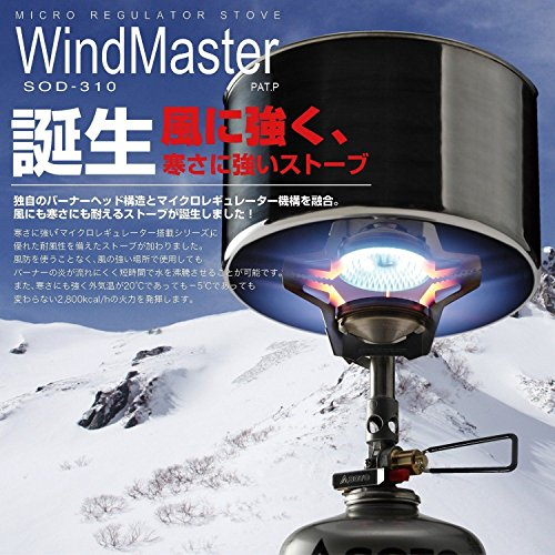 新富士バーナーSOTO(ソト)『マイクロレギュレーターストーブウインドマスター』(SOD-310)