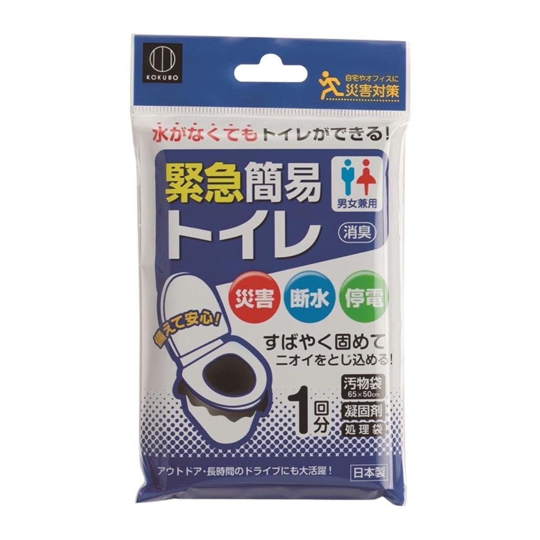 小久保(Kokubo) 緊急簡易トイレ 1回分【まとめ買い10個セット】 KM-011