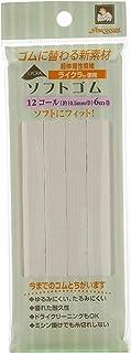 サンコッコー ライクラソフトゴム SUN40-105 12コール 6m巻 白