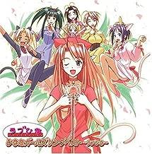 Love Hina: Hinata Girls Song Collection