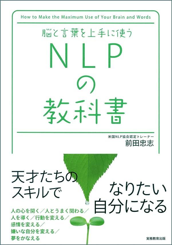 引退する汚物ワット脳と言葉を上手に使う NLPの教科書