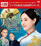 月に咲く花の如く DVD-BOX1 <シンプルBOX 5,000円シリーズ>