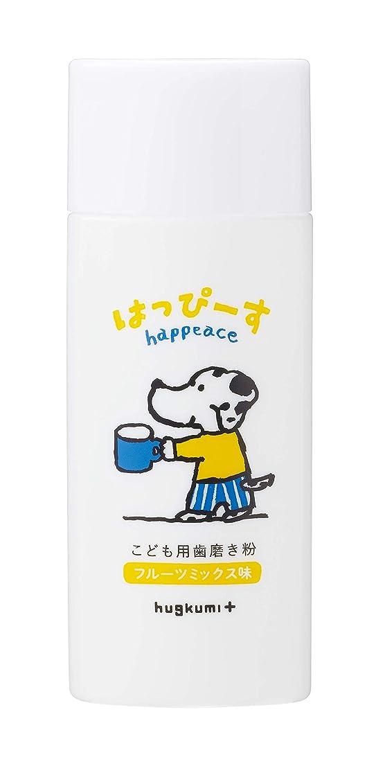 グループ最後に考えはぐくみプラス はっぴーす 30日分 子供用歯磨き粉 無添加 虫歯予防 口臭予防 口内善玉菌