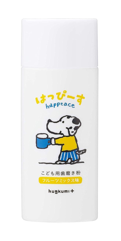ラボ在庫疫病はぐくみプラス はっぴーす 30日分 子供用歯磨き粉 無添加 虫歯予防 口臭予防 口内善玉菌