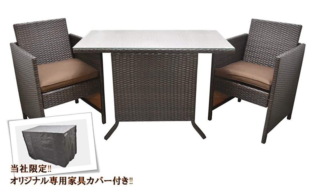 美人寺院降伏最高級ラタン調ガーデニングテーブルセット 二人掛け コンパクト設計 カフェテリア風おしゃれ家具 (ダークブラウン)
