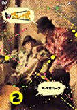 さまぁ~ず式 Vol.2[DVD]