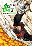 岳 完全版 (第2集) (ビッグコミックススペシャル)
