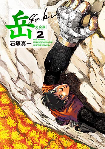岳 完全版 (第2集) _0