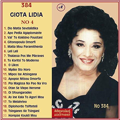 Giota Lidia feat. Georgia Tzoi, Stratos Attalidis & Ioannis Tatasopoulos