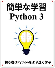Learning Python 3 Better and Fast: Step by step for beginners to learn Python 3 faster and faster (Japanese Edition)