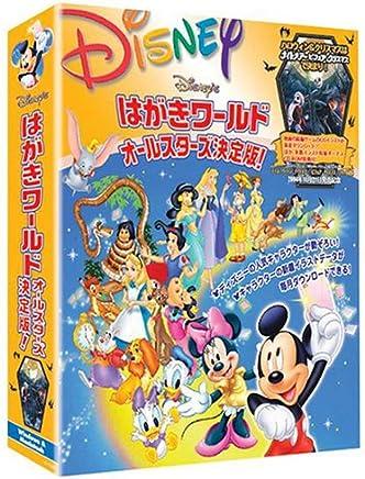 ディズニーのはがきワールド オールスターズ決定版!+ナイトメアー