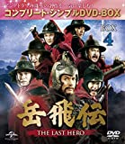 岳飛伝 -THE LAST HERO- BOX4<コンプリート・シンプルDVD-BO...[DVD]