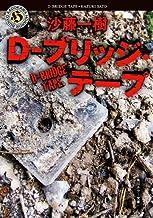 表紙: D-ブリッジ・テープ (角川ホラー文庫) | 沙藤 一樹