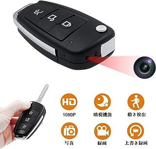 【最新 キーレス型】 小型カメラ隠しカメラ スパイカメラ 隠しカメラ 1080P高画質 隠しカメラ 長時間録画 小型 防犯カメラ 動体検知 暗視録画 カーリモコン型小型カメラ ビデオカメラ 繰り返し録画対応 防犯、証拠収集 日本語取扱説明書