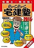 2015年版 らくらく宅建塾 (QP books)