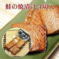【お中元・夏ギフト】鮭の焼漬 4切入×3点セット/焼きたての鮭を特製タレに漬け込みました。新潟県村上市の伝統の技!