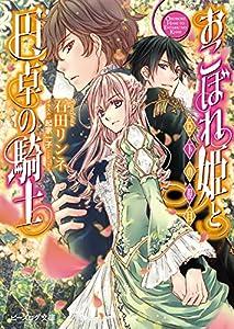 おこぼれ姫と円卓の騎士 12巻 表紙画像