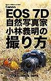 ぼろフォト解決シリーズ044 Canon EOS 7D 自然写真家・小林義明の撮り方