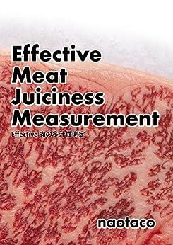 [naotaco]のEffective肉の多汁性測定 (肉と鍋)