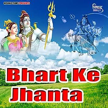 Bhart Ke Jhanda