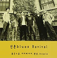 Shinchon Blues - Shinchon Blues Revival
