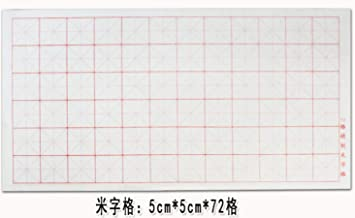 2.76 Square Lattice Megrez Chinese Calligraphy Brush Writing Hight Quality Sumi Paper//Xuan Paper//Rice Paper for Students Beginning and Intermediate Chinese Japanese Calligraphy Practice 7 cm Set of 100 Sheets