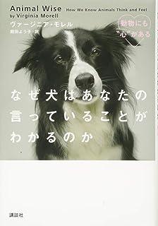 """なぜ犬はあなたの言っていることがわかるのか 動物にも""""心""""がある..."""