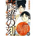 修羅の刻 源義経編(壱) (講談社プラチナコミックス)