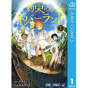 """約束のネバーランド 1 (ジャンプコミックスDIGITAL)"""""""