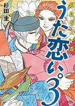 表紙: 超訳百人一首 うた恋い。3 (コミックエッセイ) | 杉田 圭