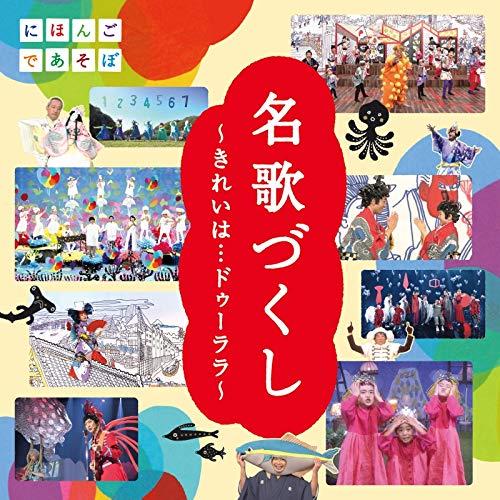【Amazon.co.jp限定】NHKにほんごであそぼ「名歌づくし」~きれいは…ドゥーララ~ (メガジャケ付)