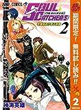SOUL CATCHER(S)【期間限定無料】 2 (ジャンプコミックスDIGITAL)