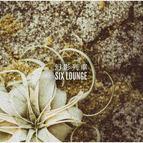 [Single]幻影列車 – SIX LOUNGE[FLAC + MP3]