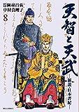 天智と天武-新説・日本書紀- (8) (ビッグコミックス)