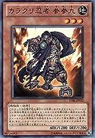 遊戯王 STBL-JP022-SR 《カラクリ忍者 参参九》 Super